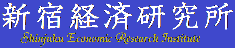 新宿経済研究所