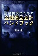 『金融機関のための金融商品会計ハンドブック』東洋経済新報社、2012年
