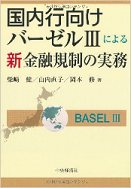 『国内行向けバーゼルⅢによる新金融規制の実務』(共著)中央経済社、2014年