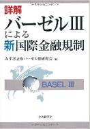 『詳解バーゼルⅢによる新国際金融規制』(共著)中央経済社、2012年